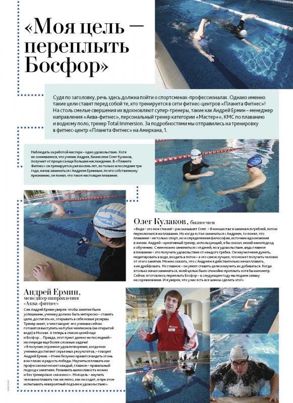 Моя цель - переплыть Босфор